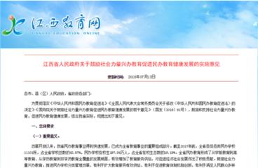 江西严禁设立实施义务教育的营利性民办学校