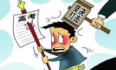 江西严打高考替考 在校大学生高考期间不得离校