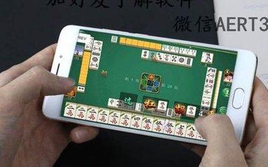 武宁县残联一股长上班用手机打麻将 还把战绩发群里