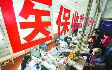 南昌出台政策 提高门诊特殊慢性病年度支付限额