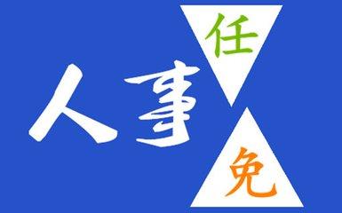 鹰潭市委组织部发布一批领导干部任前公示