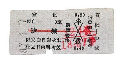 """上世纪50年代到1997年左右,最常见的""""硬板票""""。本版图片(除署名外)/新京报记者 吴宁 摄"""