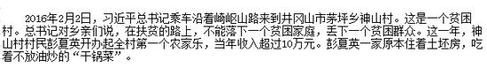 """昔日""""90%温饱"""" 今朝""""99%脱贫"""""""