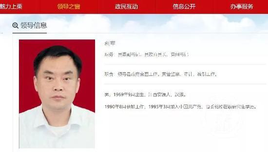 ▲上栗县政府网站公布的县长利军信息。图片来源:魅力上栗