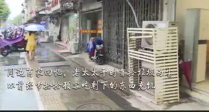 周边商家回忆老太太平时靠捡垃圾为生以前经常捡拾餐馆顾客吃剩的东西充饥