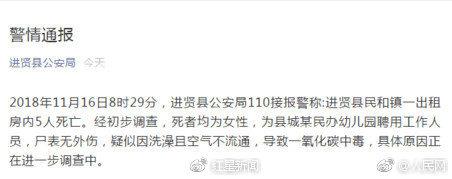 南昌5名幼儿园员工死亡续:均为江西冶金工业学校学生