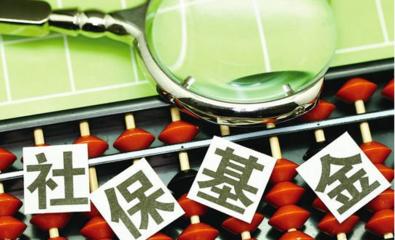 南昌调整审核2018年度社保缴费基数