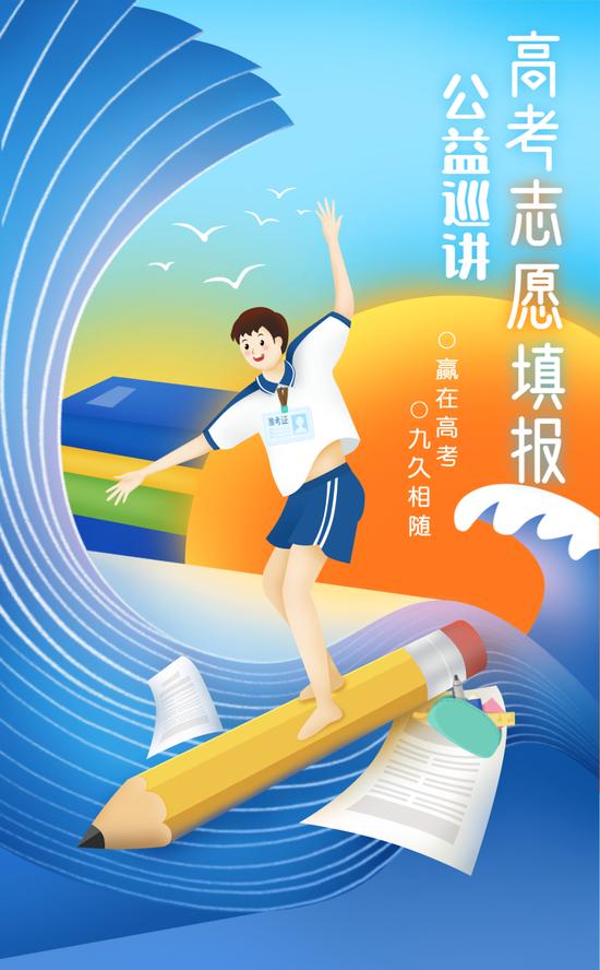 """九江银行2020""""赢在高考 九久相随""""高考志愿填报巡讲即将开始"""