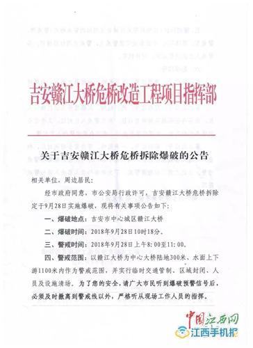 吉安赣江大桥228日爆破 周边路段现已施行交通管制