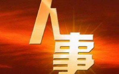 杨伟东任内蒙古自治区党委常委 曾任九江市委书记