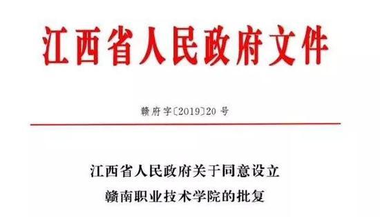 江西省政府批复?#21644;?#24847;设立赣南职业技术学院