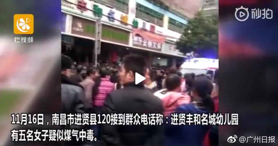 进贤一出租房内5女子疑煤气中毒身亡 官方:非幼师