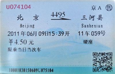 2009年左右,蓝色磁介质车票使用。2011年6月后,高铁(动车)实名售票,车票上开始记录旅客信息。