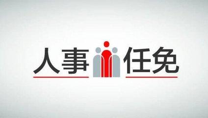 宜春任免一批领导干部 曾文明任市公安局副局长