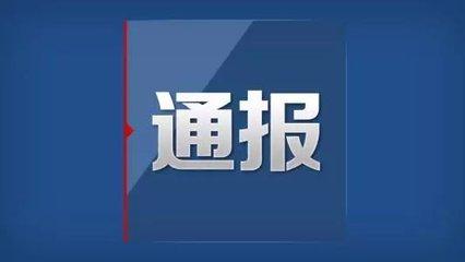 景德镇市浮梁县发改委主任彭发保接受审查调查