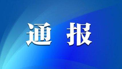 """九江市中医医院党委书记毛亚南被""""双开"""""""