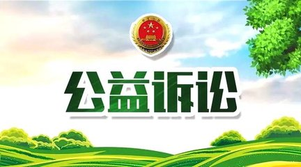 江西公益诉讼首晒成绩单 保护收回1.28亿元国有财产
