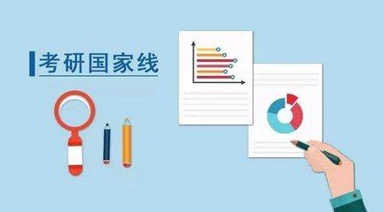 教育部发布2018年考研国家线 3月23日起可申请调剂