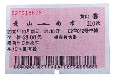 """在1997年到2009年左右,全国范围内开始使用""""软纸票"""",即常见的粉色底纹车票。"""