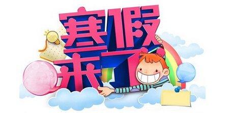 明升体育小学幼儿园22日起放寒假 2月20日开学