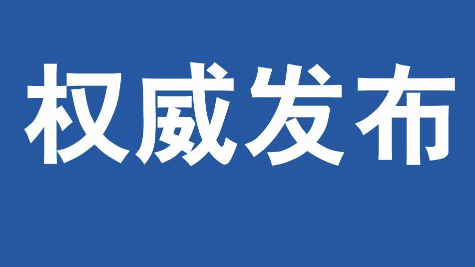 江西省防汛抗旱总指挥部更名了 设政委和指挥长