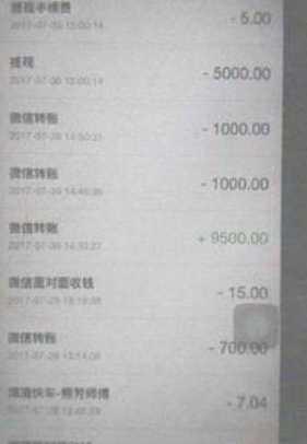 奇怪:银行卡上的钱莫名少了3万多