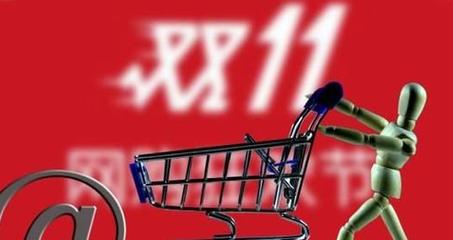 """数字看变化 今年""""双11""""透露这些消费新趋势"""