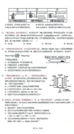 武汉大学附属中学高二年级化学试卷 (学校供图)