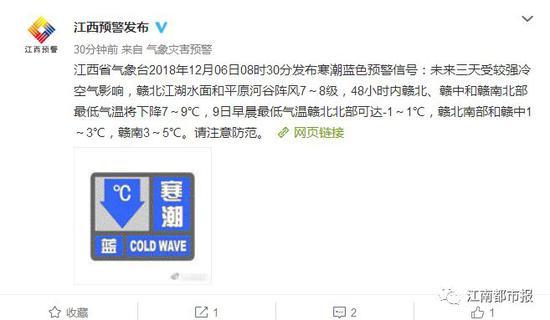 最低温-5℃ 明天雪就来?江西发布寒潮预警