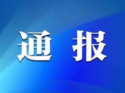 抚州两名原县级干部违反中央八项规定精神被通报
