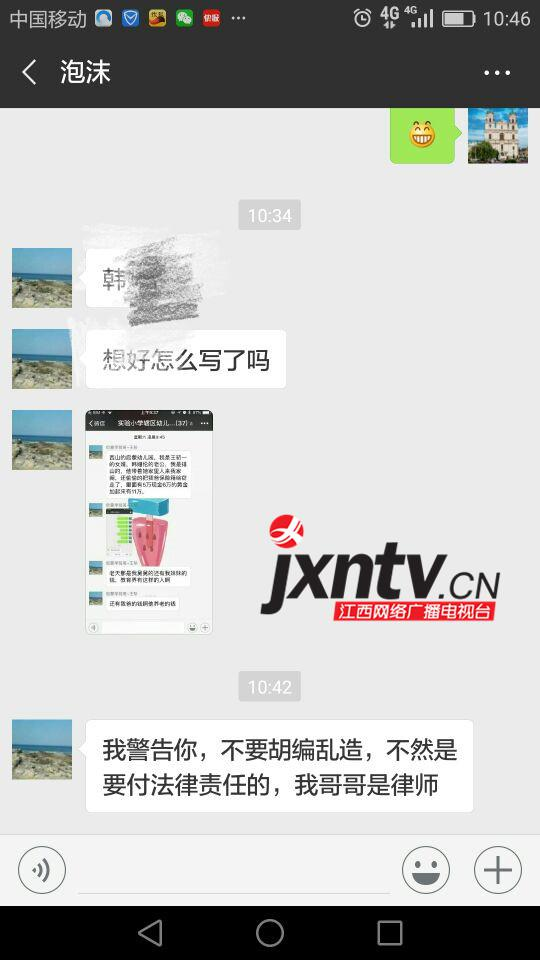 韩女士发给记者的信息