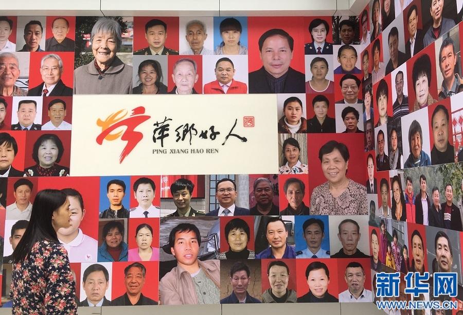 江西萍乡:品读好人故事 凝聚奋进力量