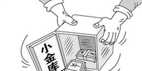 """南昌启动民生资金专项整治和""""小金库""""专项治理"""