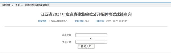 速查!江西2021年度省直事业单位公开招聘笔试成绩公布