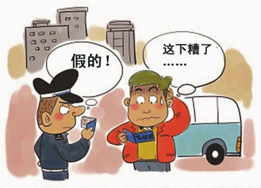 男子花一万六买本假驾照开车上路 交警说实在太假了