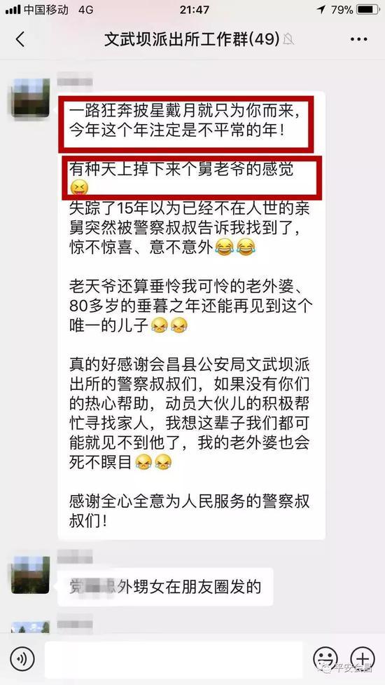 ▲党某外甥女在朋友圈发信息感谢民警