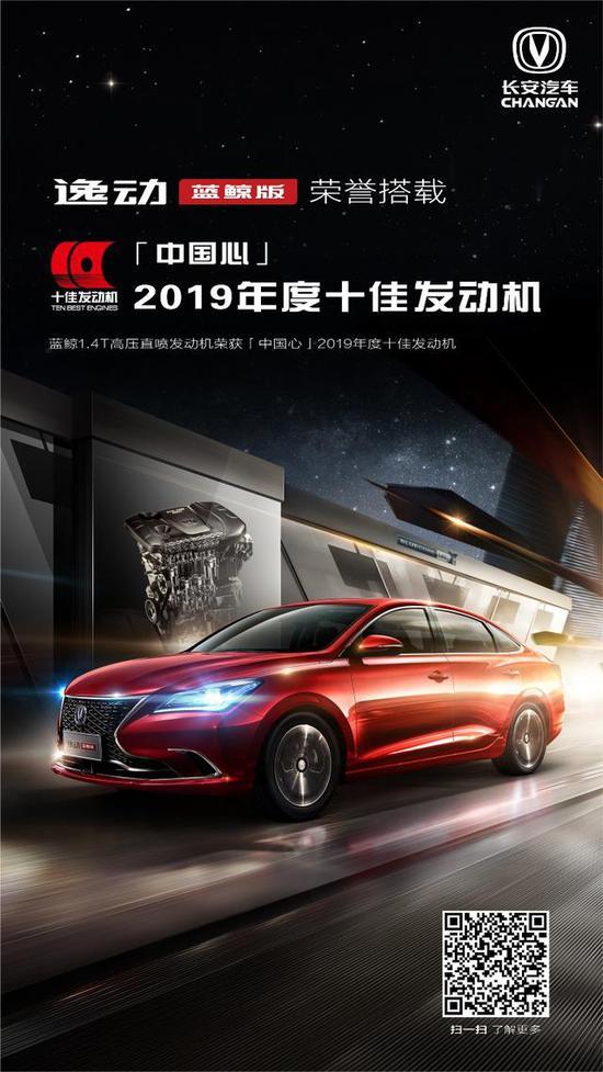 中国汽车技术 逸动蓝鲸版自主研发新动力