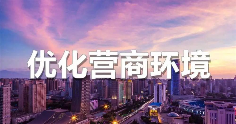 """开展?#21592;?#25552;升十大行动 江西打造""""四最""""营商环境"""