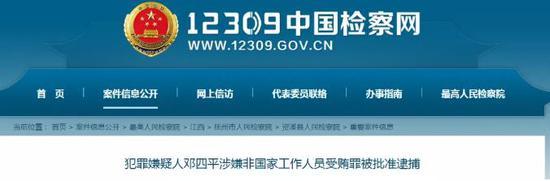 资溪县外滩国际小区业委会副主任受贿被逮捕