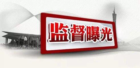 南城县畜牧水产局水产站站长违规报销3200元烟和茶叶