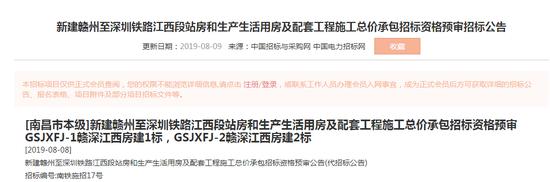 ▲中国招标与采购网截图