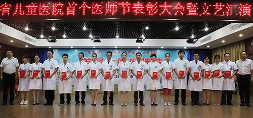 江西三百优秀医师及团队首个医师节上获表彰