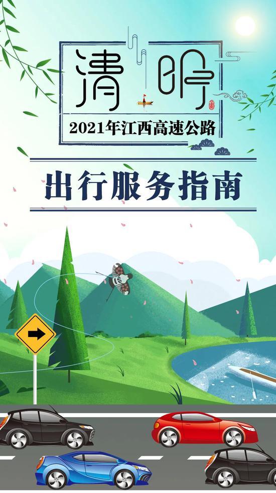 2021年清明江西高速公路出行服务指南
