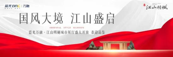蓝光万融·江山明樾城市展厅荣耀开放