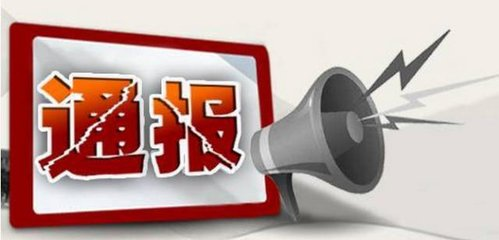"""南昌西湖区发现""""公差私旅""""问题线索14条立案11件"""