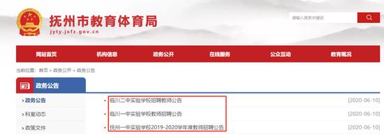 《【星图娱乐登陆官方】待遇参照事业编!临川教育集团招262人》