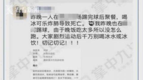 """喝冰饮料致""""炸肺""""?江西男子运动后猝死 医生竟说…"""