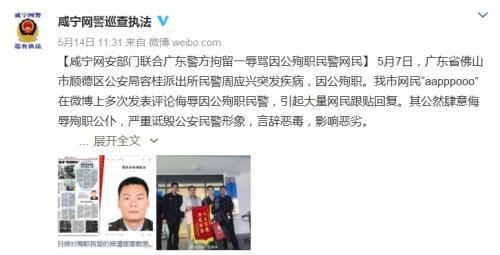 咸宁网警巡查执法官方微博截图。