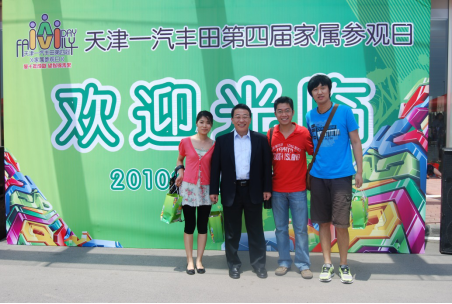 柴川总经理在家属参观日与员工家属合影
