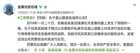目前司机刘某某已涉嫌非法拦截机动车,吴家店派出所民警依法对其进行处罚。